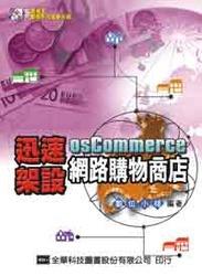 osCommerce 迅速架設網路購物商店-cover