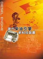 現代柴油引擎新科技裝置-cover