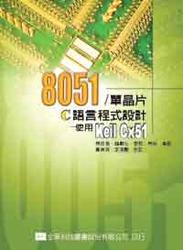 8051 單晶片 C 語言程式設計-使用 Keil Cx51-cover