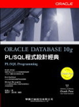 Oracle Database 10g PL/SQL 程式設計經典 (Oracle Database 10g PL/SQL Programming)-cover