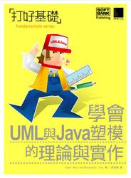 打好基礎─學會 UML 與 Java 塑模的理論與實作-cover
