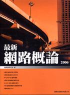 最新網路概論 2006-cover