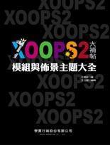 XOOPS 2 大補帖-模組與佈景主題大全-cover