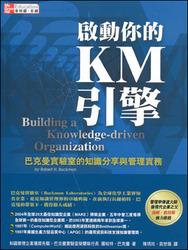 啟動你的 KM 引擎:巴克曼實驗室的知識分享與管理實務 (Building Knowledge-driven Organization)-cover
