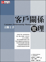客戶關係管理立即上手 (Customer Relationship Management)-cover