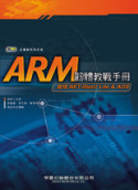 ARM 韌體教戰手冊:使用NET-Start! Lite & ADS-cover