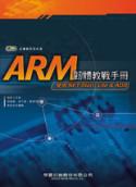 ARM 韌體教戰手冊:使用NET-Start! Lite & ADS-cover