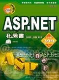 ASP.NET 私房書-cover