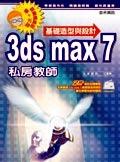 3ds max 7 基礎造型與設計私房教師-cover
