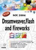 Dreamweaver, Flash and Fireworks MX 2004  中文版白皮書-cover