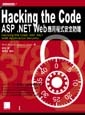 Hacking the Code-ASP.NET Web 應用程式安全防護 (Hacking the Code: ASP.NET Web Application Security)-cover