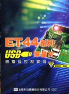 ET44系列-USB 單晶片微電腦-cover