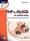 PHP & MySQL 建立動態資料庫網站 (Build Your Own Database Driven Website Using PHP & MySQL)-cover