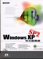 Windows XP SP2 中文版實務-cover