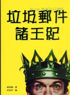 垃圾郵件諸王紀 (Spam Kings)-cover