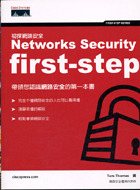 初探網路安全 (Network Security first-step)-cover