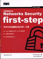 初探網路安全 (Network Security first-step)