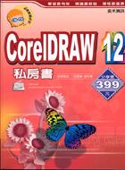 CorelDraw 12 私房書-cover