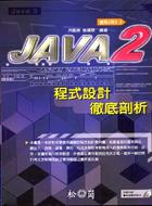 Java 2 程式設計徹底剖析-cover