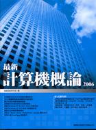最新計算機概論 2006-cover