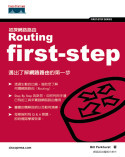 初探網路路由 (Routing First-Step)-cover