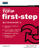 初探 TCP/IP (TCP/IP first-step)-cover