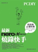 PC DIY 最新 Nero Express 燒錄快手-cover