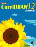 CorelDRAW 12 中文版創意聯想-cover
