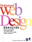 專業網站設計實務 (Professional Web Design: techniques and templates, 2/e)-cover
