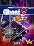 Norton Ghost 9 還魂大法-cover