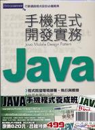 Java 手機程式養成班-cover
