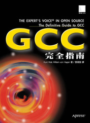 GCC 完全指南 (The Definitive Guide to GCC)-cover