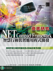 .NET Compact Framework 徹底研究-智慧行動裝置應用程式開發 (The Definitive Guide to The .NET Compact Framework)-cover