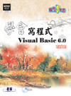 學會寫程式 Visual Basic 6.0-cover