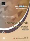 國際性 MOS 認證觀念性引導式指定教材 PowerPoint Core 2003(標準級)-cover