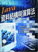 Java 資料結構與演算法-cover