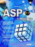 ASP 入門與實作, 2/e-cover