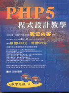 PHP5 程式設計教學-cover