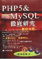 PHP5 & MySQL 徹底研究-cover
