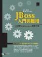 JBoss 入門與應用-EJB 與 Web Services 開發手冊-cover