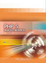 PHP 5 網頁設計範例教本-cover