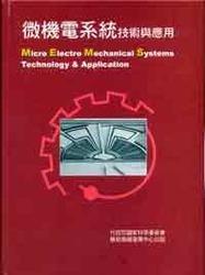 微機電系統技術與應用(精裝本)(上、下冊)-cover