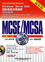 MCSE/MCSA 專業認證指南(70-291)─Windows Server 2003 網路基礎架構裝置 (MCSE/MCSA Implementing a Windows Server 2003 Network Infrastructure Study Guide)-cover