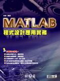 MATLAB 程式設計應用實務-cover