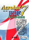 Acrobat PDF 7 電子文件新活用-cover