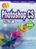 Photoshop CS 私房書-cover