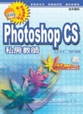 Photoshop CS 私房教師-cover