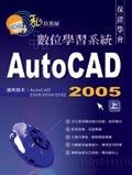 AutoCAD 2005 私房教師數位學習系統(上)-cover