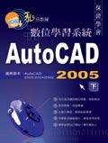 AutoCAD 2005 私房教師數位學習系統(下)-cover