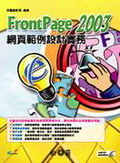 FrontPage 2003 網頁範例設計實務-cover